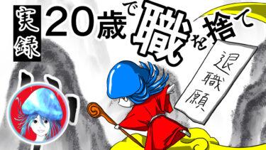 【実録漫画】20歳で職を捨て、仙人をめざした話【ヲヲクラゲ作】