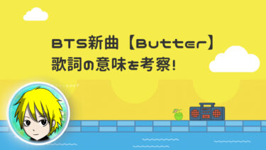 BTS(バンタン)新曲【Butter(バター)】歌詞の意味を考察(歌詞和訳付)!