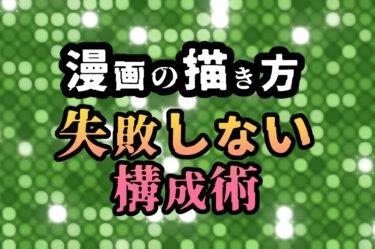 【漫画の描き方③】ウケるタイトルとストーリー!失敗しない構成術!