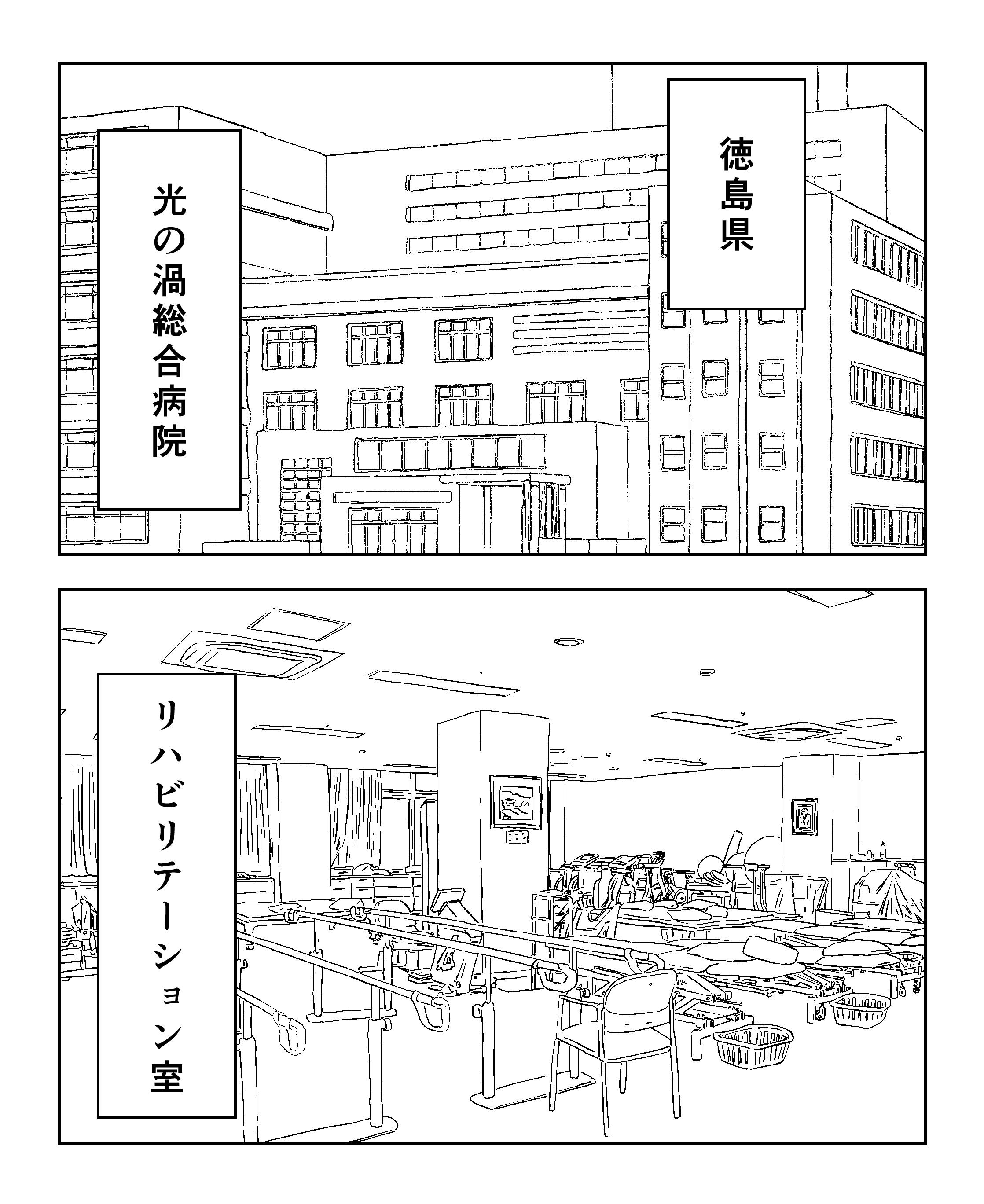 理学療法士の漫画