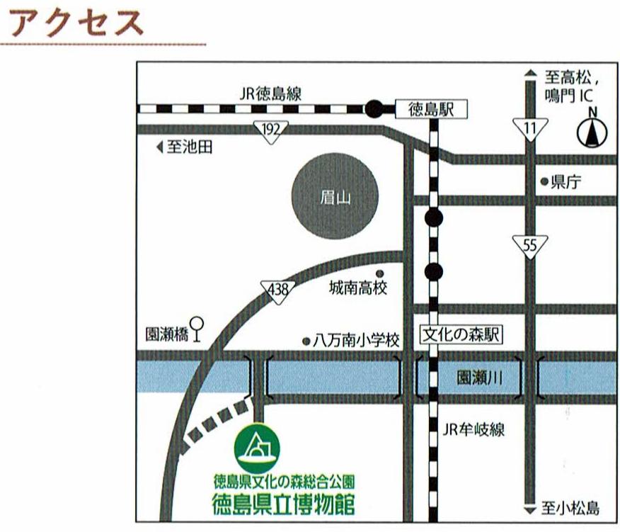 文化の森・徳島県立博物館の地図