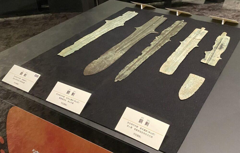 弥生時代中期の銅剣たち。撮影ヲヲクラゲ。