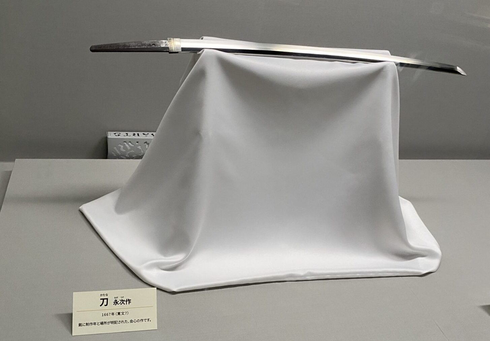 刀。永次作。1667年(寛文7)